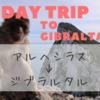 アルヘシラスから日帰りで!英国領ジブラルタルに行ってきた。