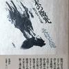 世紀末の微光――鮎川信夫、その他 北村太郎