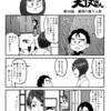 『社畜強制ニート生活 ペ天使さん』第26話:豪雨の操り人形