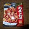 【RSP58】李錦記 脇屋シェフの麻婆豆腐