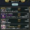 【ブレフロ2】攻防戦の経過報告2月6日