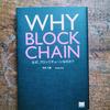 【読了記録】WHY BLOCK CHAIN なぜ、ブロックチェーンなのか?/坪井大輔