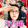 11月07日、片瀬那奈(2015)