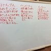 信頼ベースの学級づくり38〜ホワイトボードミーティング①〜