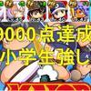 海堂高校9000点チャレンジ!相棒2人デッキでようやく達成![パワプロアプリ]
