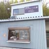 カカオ工房  エル モリーノ 兵庫三田市 チョコレート ビーントゥーバー