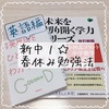 小6(新中1)☆中学校入学のための春休み勉強法(英語編)