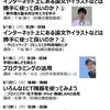 月曜○○講座5月の予定(林田先生,高野先生の講義あり)