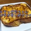 超簡単誰でも出来るレシピ『フレンチトースト』簡単なのに美味くってすみません!!