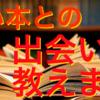 年間400冊読むコンサルタントが実践している良い本の見つけ方と選び方