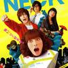 【ネック[NECK]】幽霊の出現の研究している天才と振り回される人達の映画