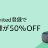 Music Unlimited無料体験で Amazon Echoシリーズが半額(2019年6月24日まで)