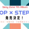 Sexy Zone(セクゾ)7thアルバム「POP×STEP!?(ポップステップ)」発売決定!|発売日・収録内容・予約開始日まとめ