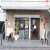 石川町「横浜元町洋菓子研究所」