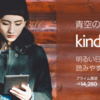 Kindle unlimitedを契約したら妻がKindle Paperwhiteに興味を持った