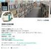 茂原市立図書館公式Twitterは1周年を迎えました。