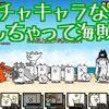 【プレイ動画】なんちゃって海賊★2 猫ども海を渡る