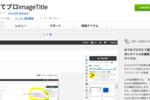 【はてなブログ】まだ未設定!?画像にaltとtitleを設定できるプラグインが神すぎるから早めに導入したほうがいい。
