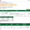 本日の株式トレード報告R3,02,10
