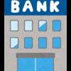 銀行口座を開設しようの話。