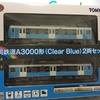 【鉄道コレクション】静岡鉄道A3000形を買いました。