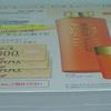 VC100シリーズ3品入りの無料お試しセット届きました。