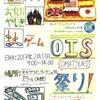 OIS祭り OMATSURI