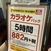 快活クラブで5時間882円のカラオケパック!平日限定!年末年始は一時休止!?