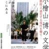 [文学展]★小檜山 博 野生よ退化する現代を撃て 北海道人の魂がここにある 展