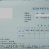 航空従事者学科試験受験票到着