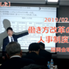 2019/2/1 セミナー開催「働き方改革の実務と人事制度改革 制度編」@福岡会場