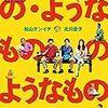 【映画感想】『の・ようなもの のようなもの』(2016) / 森田芳光監督がいない森田映画