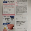 【5/31*6/1】PLANT×ダイドードリンコ ル・クルーゼキャンペーン【レシ/はがき】