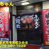 県内ハ行(61)~焼肉へいちゃん~
