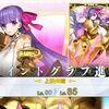 FGO日記8