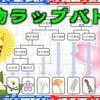 【公開&解説】植物ラップバトル