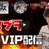 2021.5.17 【スマブラSP】ライブ配信 #2【宇野昌磨】 ライブ配信中!!