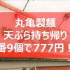 丸亀製麺 天ぷら持ち帰り 定番9個で777円!?