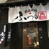 新宿三丁目 北海道焼肉ふらのでコスパ抜群の焼肉食べ放題ランチ