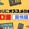 移動中の車内や休憩中などに聴きたい!釣りにオススメの曲10選!(爽快編)