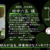 【金曜日の有名銘柄】田中六五 橘【FUKA🍶YO-I】