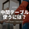 KNIME - [使いすぎ注意] 中間処理テーブル・離れた場所にTableの受け渡しをするには? ~Table Reader / Table Writer~