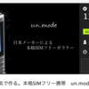 BASIC Phone:un.mode phone01の出荷開始