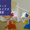 【初見動画】PS4【アーケードアーカイブス 武田信玄】を遊んでみての評価と感想!【PS5でプレイ】