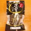 丹波篠山といえば…黒豆でしょう! 志賀商店の『丹波黒豆甘納豆』を食べてみた😊