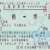 九州ネットきっぷ
