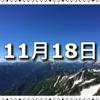 【11月18日 記念日】土木の日〜今日は何の日〜