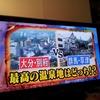 11/21放映『侃侃諤諤』 最高の温泉地対決!別府vs草津♨