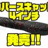 【デプス】デカバスキラーのフォールベイトに新サイズ「カバースキャット4インチ」追加!