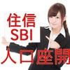 住信SBIネット銀行で法人の口座開設してみた-審査や必要書類等